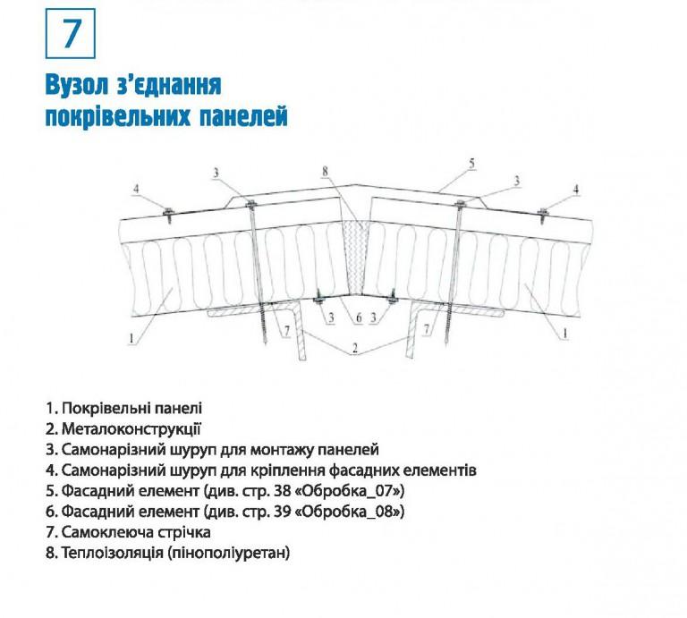 pic_catalog7-768x691
